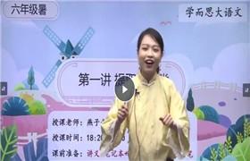 学而思 【2021-暑】六年级语文暑期培训班(勤思在线-薛春燕)百度网盘分享