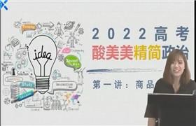 孙安2022乐学高考政治第一阶段课程