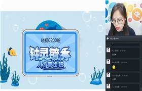 【直播课】自然拼读直播班(1级) 韩淑娇 中外教合讲 12讲