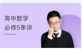 高中数学必修5串讲 刘畅5节(wm)