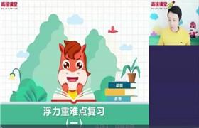 郭志强2020初三物理春季目标班