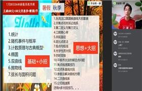 张磊【2019-暑】高一数学非课改班必修三 选修2-1(zyb)