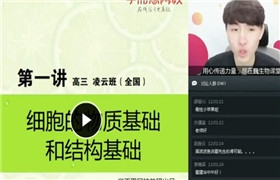 【暑】2020高三生物一轮复习直播凌云班(全国)10讲 陆巍巍