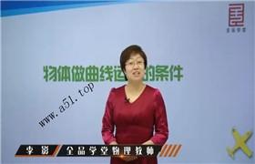 全品学堂 高中物理必修1(人教版)(78课时)视频课程