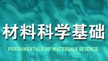 材料科学基础 大连理工大学