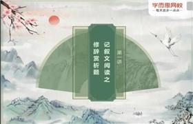 杨林2021【秋】初一语文阅读写作直播班xes