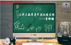 (91好课)二升三数学暑期导引强化练习班 李喻鹏