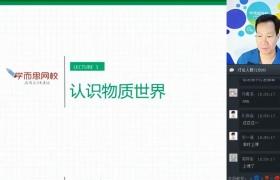杜春雨【2019-寒】初一物理直播超常预备班(全国)