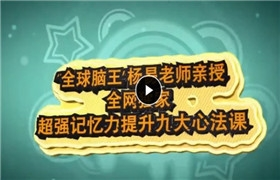 杨易超强记忆力提升九大心法课