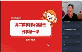 李昊伟2021秋【目标强基计划】高二数学秋季直播班16讲 xes