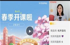 学而思 焦洋 2021春【目标双一流】高一英语春季直播班 百度网盘分享