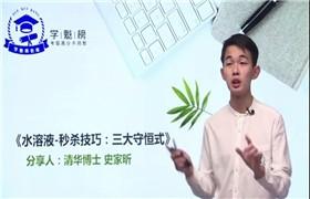 【学魁榜】高中化学秒杀技巧课 百度云网盘分享
