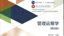 管理运筹学 国家精品 北京理工大学 韩伯棠