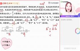 【2020春】高考物理目标985班(二轮+三轮)胡婷