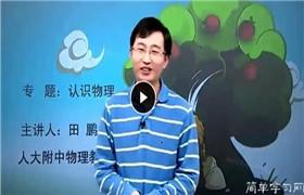 简单学习网 初二物理同步基础上学期课程 田鹏 闫芳33讲