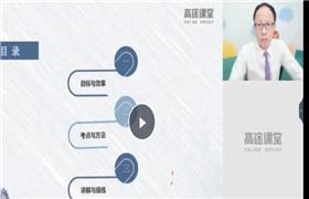 王先意2020七年级语文春季目标班