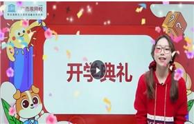 学而思 小羊suzy【2021-寒】一年级校优英语系统课(全国版)百度网盘分享