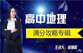 高中地理-满分攻略专辑  郑珈辰