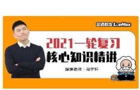 马宇轩2021一轮复习——核心知识精讲