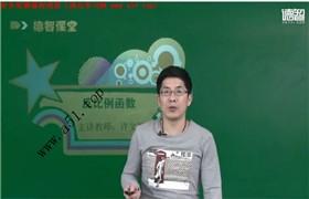 【德智课堂】初三数学下学期同步课(人教版)许文军28个视频