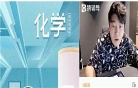 猿辅导 李霄君2022【目标A+班】高三化学暑期系统班