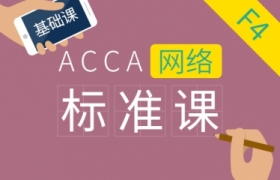 ACCA  F4 Corporate and Business Law 基础