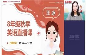 王冰【2021-秋】初二英语秋季目标班