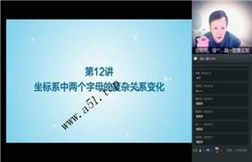 学而思网校【2019-春】初一数学直播目标班(全国)朱韬