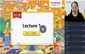 毕春艳【2021-寒】七年级英语网校寒假创新班xes