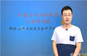 简单学习网 初三政治中考总复习课程 郑坛30讲