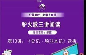 【诸葛学堂】邵鑫 驴火歌王讲阅读(2020)