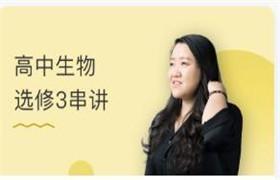 高中生物选修3串讲 翟思茗14节(wm)