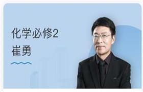 高中化学必修2(同步辅导视频)崔勇98节(wm)