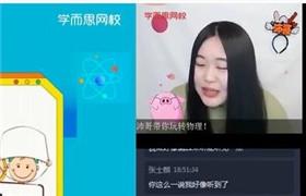 学而思 余沛州【2021-寒】初三物理直播目标班(全国版)百度网盘分享