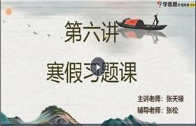 张天禄【2021-寒】学而思培优小四门 初一七年级历史百度网盘分享下载