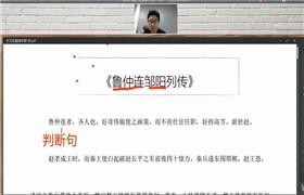 邵鑫【2021-春】史记名篇精讲班第三期【N11】百度网盘分享