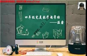 (91好课)四年级完美数学寒假超常班 温鑫
