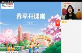 学而思 张卡特【2021-春】高二语文春季直播班 百度网盘分享