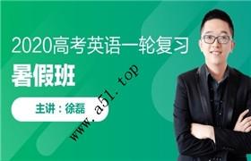 2020高考徐磊老师英语一轮复习暑期班 跟谁学