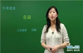 微课网【初中英语】细节点拨中考必会考点 (10节)闫琳