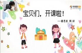 学而思【2021-暑】中班升大班英语暑期培训班(综合能力A-刘家利)百度网盘分享