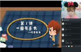 学而思网校【2019-春】二年级数学直播远航班(全国)洪然
