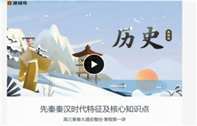 2019高三历史寒假系统班 猿辅导 李美伊