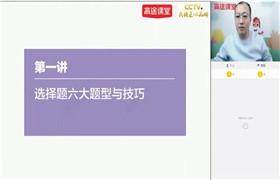 朱秀宇 高途课堂 2021高考历史一轮复习暑秋联报班