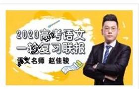 【佳骏语文】2020新高考一轮暑秋联报班(基础+拔高)-秋季(腾讯课堂 赵佳俊)