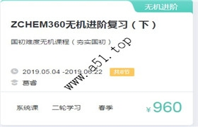 (质心高中化学竞赛)ZCHEM360 无机进阶复习(下)8讲