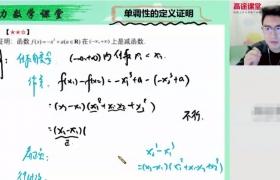 【2020】高一数学付力春季班