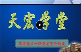 《天宏学堂》高考语文微课视频