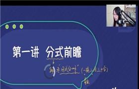 于美洁 学而思【2021-寒】七年级数学创新班百度网盘
