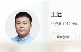2019高三物理寒假系统班 猿辅导 王远